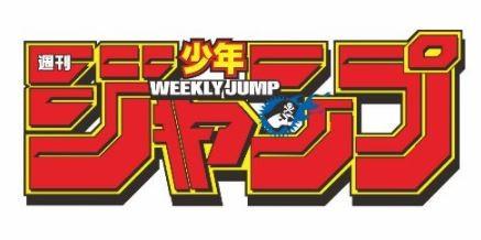 ジャンプ編集者「打ち切りは3週間目で決める。自分たちじゃ説得出来ないからアンケート突き付ける」