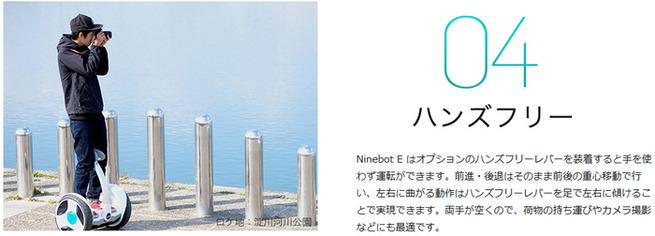 ninebot_ninebot_E_sp06