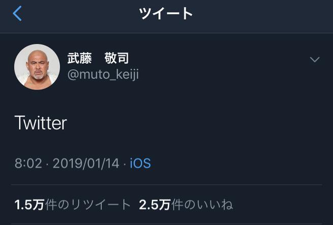 武藤敬司さん、訳のわからないことを呟いてしまう