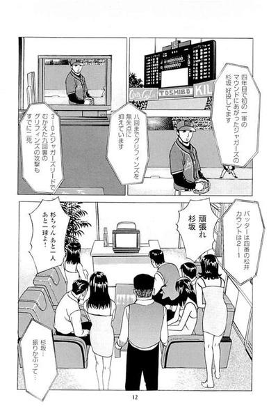 【悲報】漫画家さん、野球を知らないのに野球シーンを描いてしまう