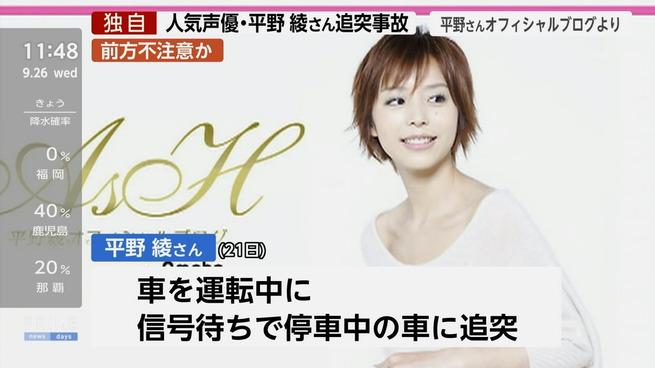 人気声優・平野綾さん、追突事故