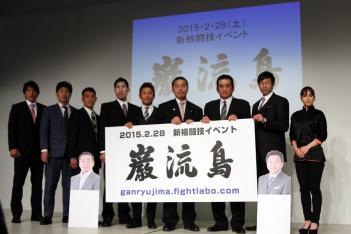 etc_141117ganryujima-shugo