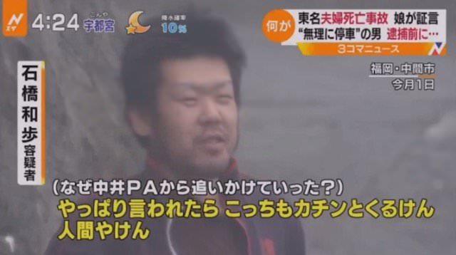 石橋容疑者、泣きじゃくる姉妹の横で父親の胸ぐらを掴み「車の方に放り投げるぞ!」