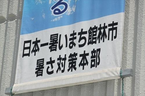 館林市、ついに気付く「日本一暑い街だと宣伝してきたけど転入者が減るだけでメリットなかった。もうやめる」