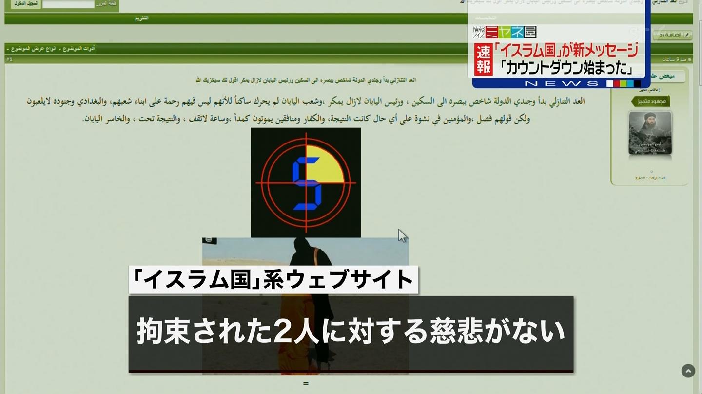 ISIS「日本人、お前ら慈悲がない。」 : ガハろぐNewsヽ(・ω ...