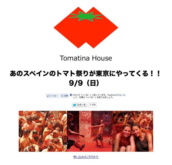 mmi_tomato_01