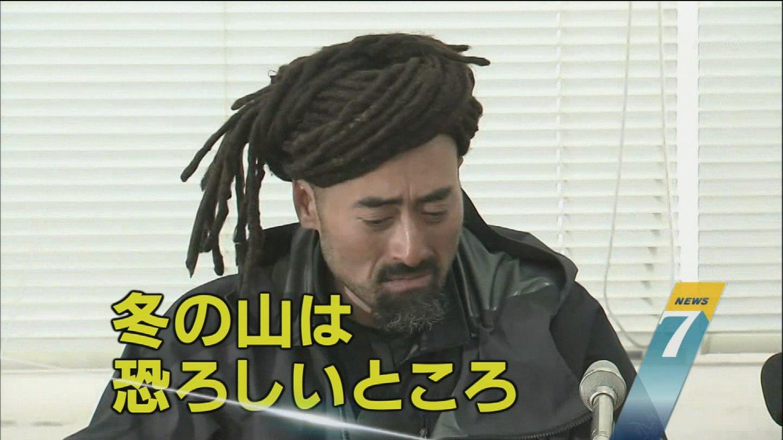 1_1 雪山で遭難してたやつの髪型wwwwwwww : ガハろぐNewsヽ(・ω・)/ズコー