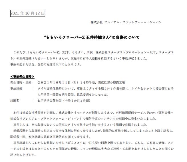 SnapCrab_NoName_2021-10-13_22-2-22_No-00