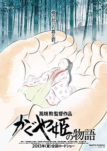 Kaguya-Hime_no_Monogatari_poster