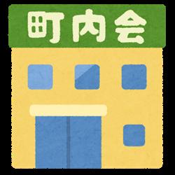 building_chounaikai