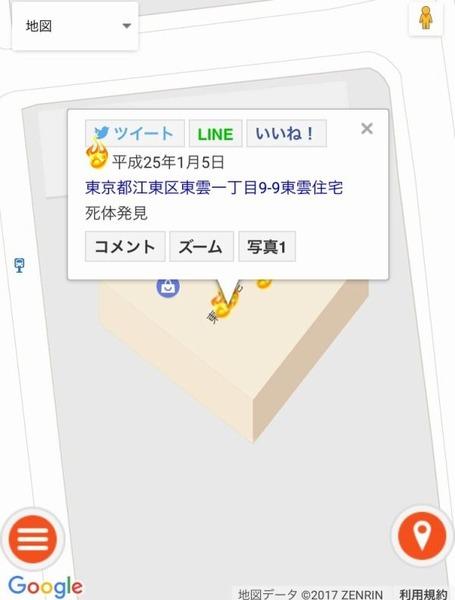【悲報】事故物件公示サイト「大島てる」、とんでもない事故物件を掲載する