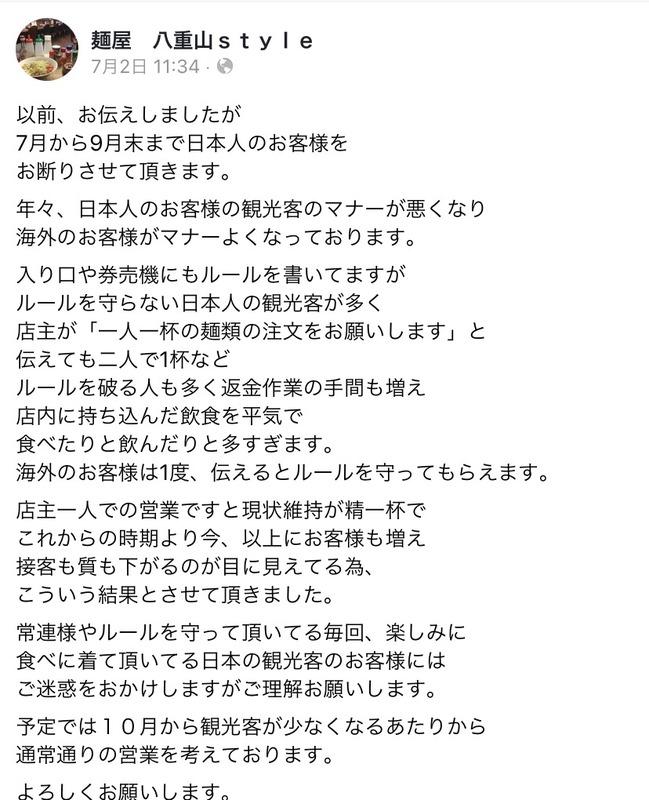 石垣島の「日本人お断り」ラーメン店、店長「客が全然いない。経営的には困っています」