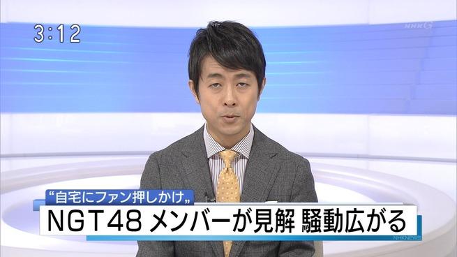 NHKニュースでNGT中井りかのチンピラツイートが晒されてしまう