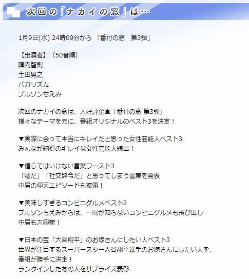 【悲報】日本テレビ、大谷翔平の嫁にしたい人ベスト3を番組で決める模様
