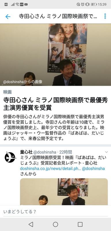 【朗報】超大物俳優・寺田心さん、ミラノで最優秀主演男優賞を獲得する