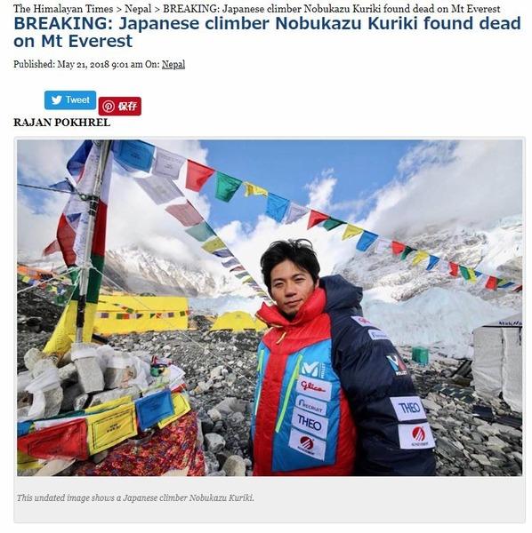 プロ登山家の栗城史多氏、挑戦8回目のエベレストで死去