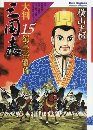 【悲報】「三国志」蜀の戦犯ベスト3、決定してしまう