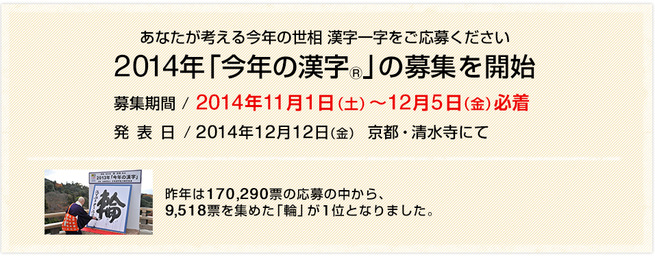 2014年「今年の漢字」を11月1日[土] より全国から広く募集します