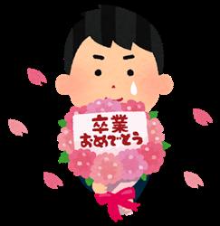 sotsugyou_omedetou_boy