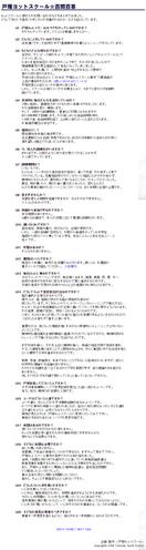 戸塚ヨットスクールについて〜百問百答〜パート1