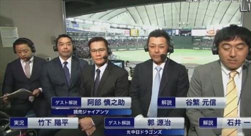 【アジア野球CS】今日の竹下アナの失言で打線組んだwwwwwww