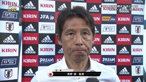 西野監督「危機感は全く感じていません」田嶋会長「やりたいサッカーが見えてきた」 の画像