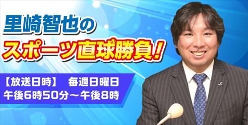 170929_里崎智也のスポーツ直球勝負_750×380