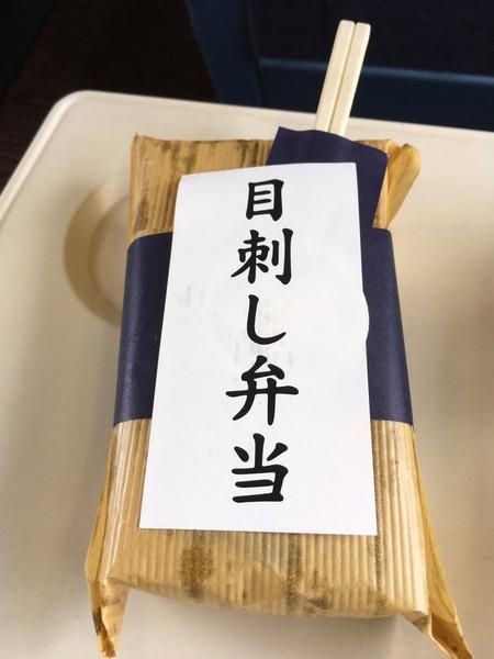 【画像】新宿駅で売ってる420円の弁当wwwwwww