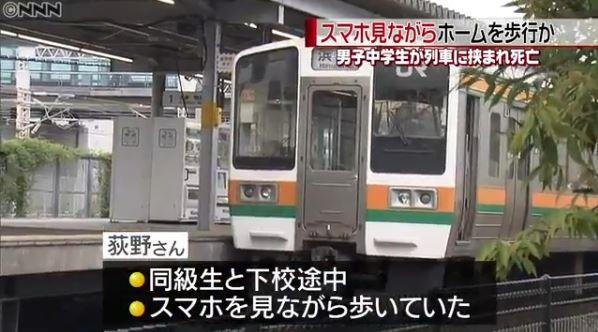 歩きスマホをしていた中学生、ホームで電車に挟まれ死亡