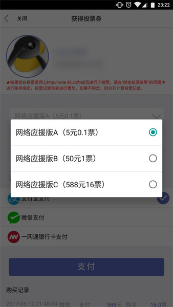 pocket48_screenshot20170612