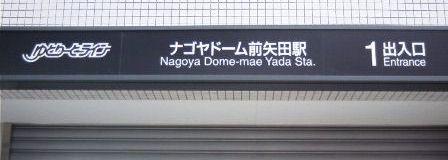 010212YadaGate1