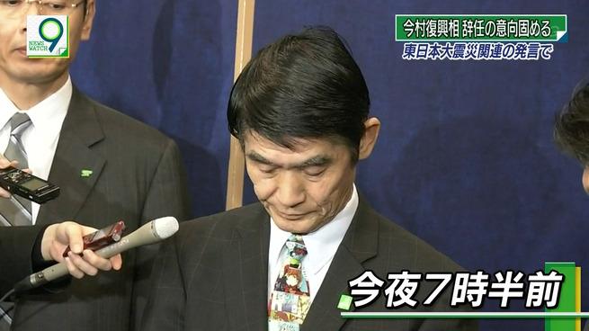 今村復興大臣、辞任会見でもエヴァのネクタイ着用