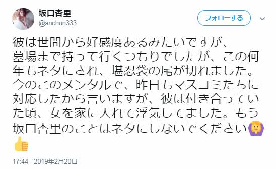 【悲報】坂口杏里さん「バイきんぐのハゲは私と付き合ってる頃に浮気してました」