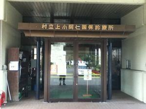 医師(80)、病気で診療できず→患者が「薬だけでいい」と言うので発行→医師法違反 秋田・上小阿仁村