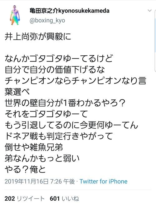 【悲報】亀田5号 井上尚弥に対してめちゃくちゃイキる