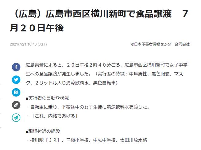 SnapCrab_NoName_2021-7-23_5-7-10_No-00