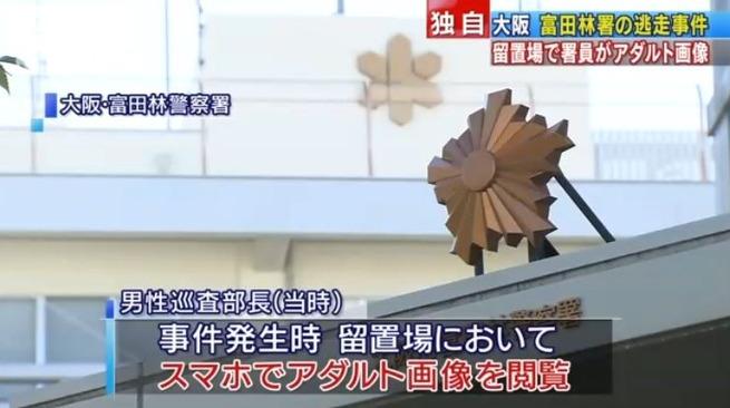 【悲報】富田林警察の警官「すまん、アダルト画像見ていたら逃走された」