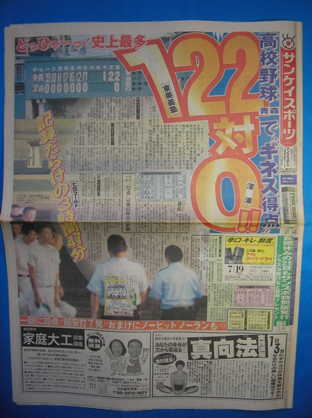 sansupo_1998_0719_koukouyakyu_touougijyuku