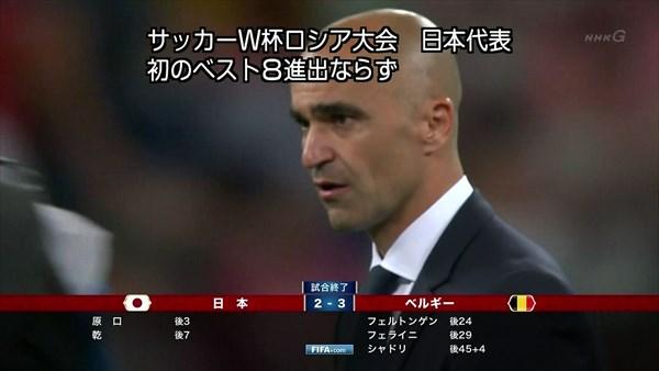日本代表、ベルギーに敗れベスト8ならず  日本 2-3 ベルギー