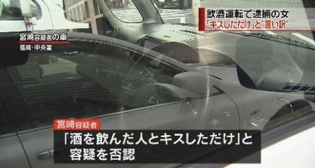 飲酒運転で逮捕の21歳女「酒を飲んだ人とキスをしただけ」と容疑を否認