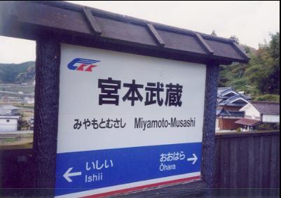 miyamotomusasi