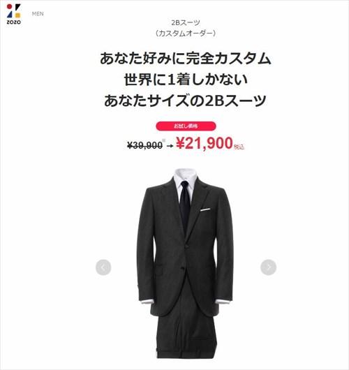 【悲報】ZOZOのスーツが納期延期連発&不良品だらけで大炎上