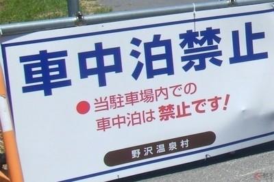 道の駅「ここはキャンプ場じゃねえ!」車内泊禁止の道の駅増加中