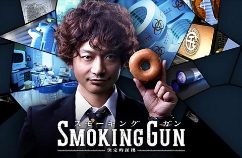 smokinggun-title