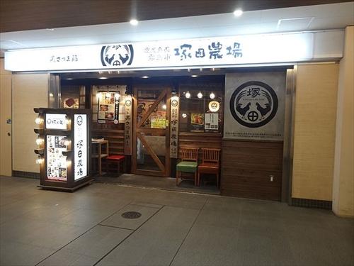 640px-塚田農場