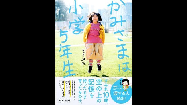 女子小学生「人間に生まれる前は神様でした」 全国で感動のトークショーをする11歳少女