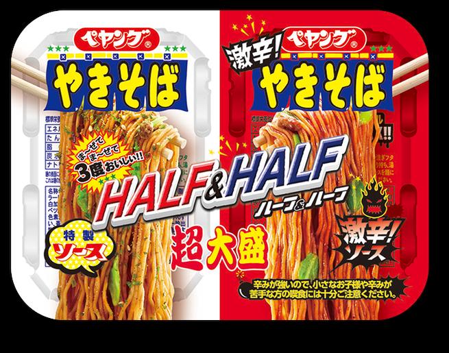 main_half_half_gekikara