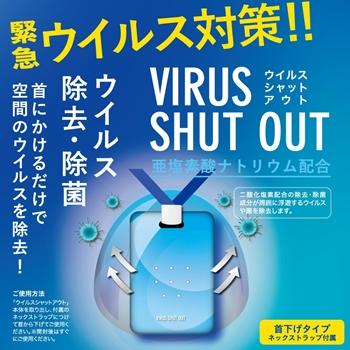 virus_shut_out