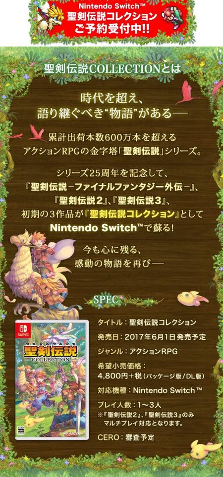 任天堂、Switch版の聖剣伝説1・2・3を4800円で発売wwww