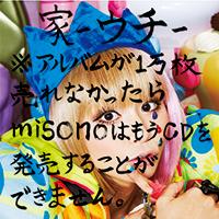 アルバムが1万枚売れなかったらmisonoはもうCDを発売することができませんの売上 1,218枚